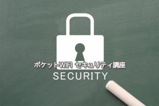 ポケットWiFiのセキュリティ講座