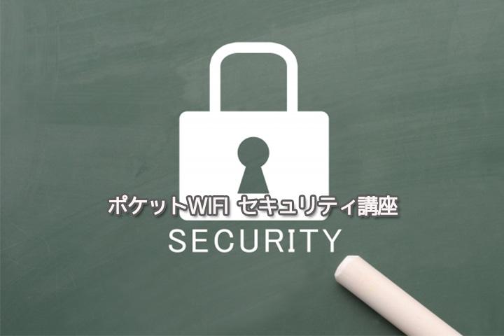 ポケットWIFIセキュリティ対策