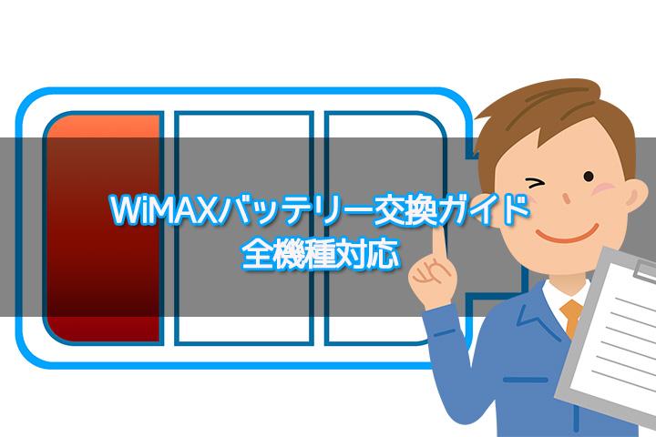 WiMAX端末のリチウムバッテリー交換について