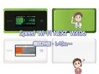 Speed Wi-Fi NEXT WX06の評価・レビュー