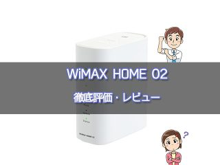 WiMAX HOME 02の評価・レビュー