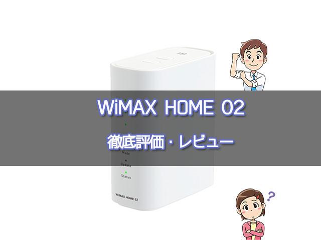 wimax home 02の筐体